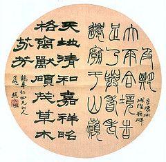 清-赵之谦-篆隶二体团扇