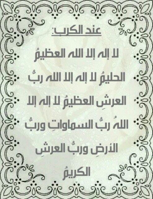 دعاء الكرب Islam Hadith Islam Quran Islamic Dua