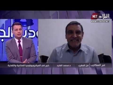الحلقة الكاملة مع الدكتور محمد الفايد للحديث عن فيروس كورونا وكيفية الوقاية منه Udall Incoming Call Incoming Call Screenshot