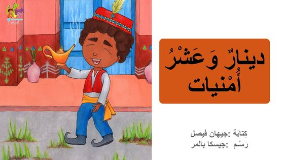 دينار وعشر أمنيات قصص اطفال حكايات عربية قصص اطفال قبل النوم حكا