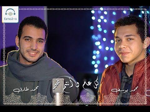 Mohamed Tarek Mohamed Youssef Medley In Love With The Prophet