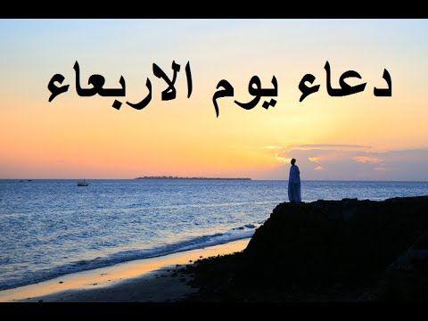 دعاء يوم الاربعاء من دعا به اوسع الله فى رزقه ووقاه شر ما فى يومه وبارك Outdoor Water Beach