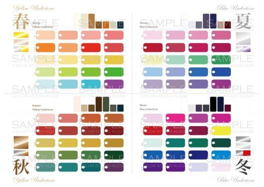 パーソナルカラーの色見本や診断用ツールの販売をしております