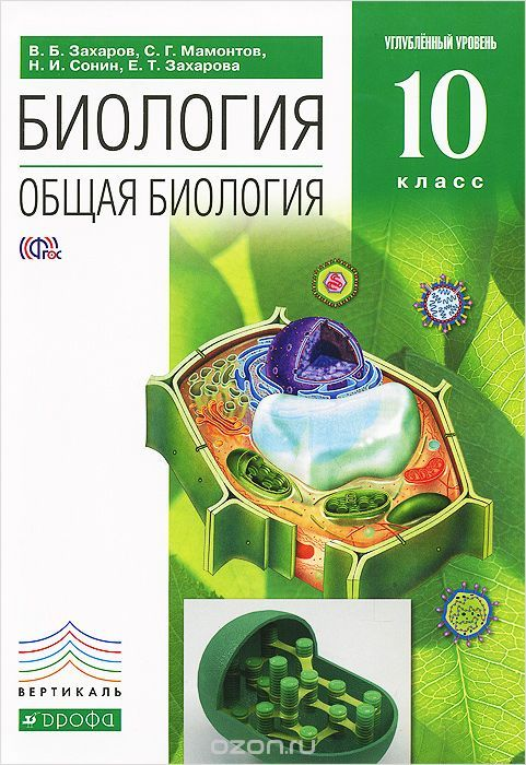 Скачать учебник по биологии 10-11 класс захарова