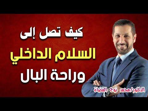 قواعد هامة للوصول للسلام الداخلي وراحة البال الدكتور محمد نوح القضاة Youtube