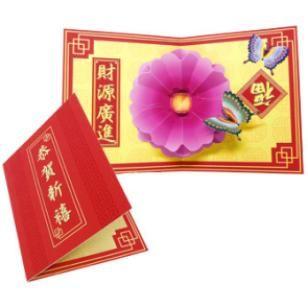 Tarjeta de 3D (Año Nuevo chino),Tarjetas artísticas,Tarjeta,año nuevo,Rojo,Estacione del año,Regalo