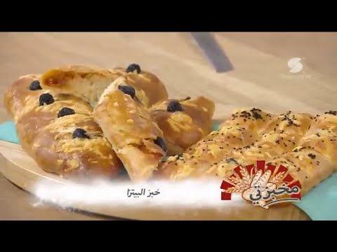 Samira TV | مخبزتي | فاطمة الزهراء بوعدو حفصي | خبز البيتزا - YouTube