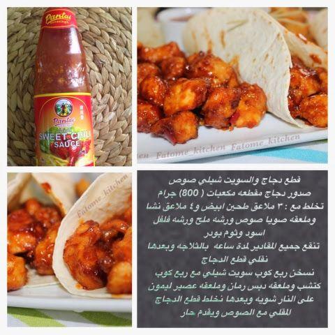 قطع الدجاج بالسويت شيلي صوص Recipes Food Chicken Recipes