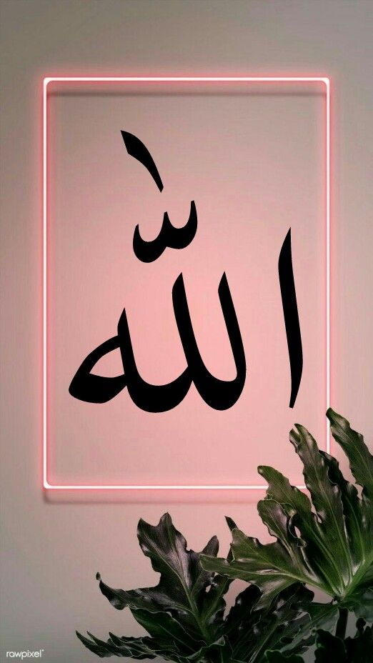 Wallpaper Gambar Allah
