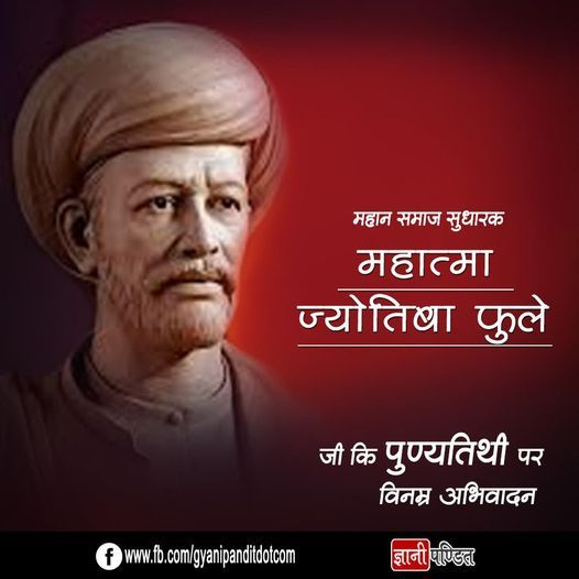 Remembering One Of The Great Social Reformers Of India Mahatma Jyotiba Phule Social Reformers Of India Women Education Reformers