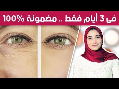 فى 3 أيام فقط ستختفي كل التجاعيد حول العين و الفم و الجبهة النتيجة مبهرة Youtube Face Hair Growth Messages