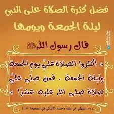 فضل الصلاة على النبي Arabic Calligraphy Calligraphy Lie
