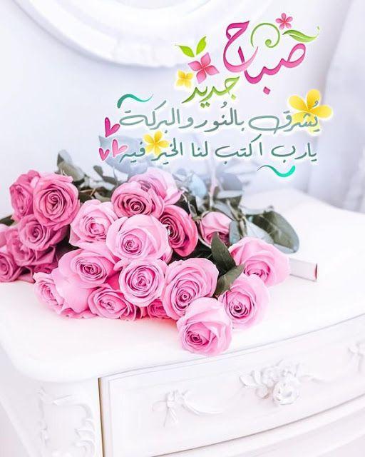 بطاقات صباح الخير اسلامية Good Morning Images Flowers Good Morning Arabic Good Night Messages