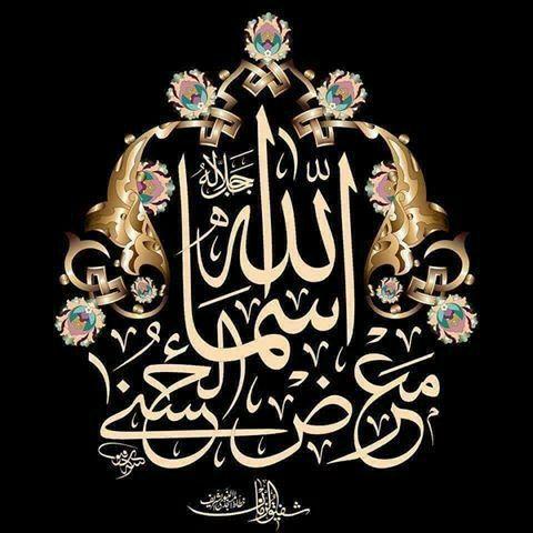 Pin By Semsem Batat On اجمل الصور Islamic Art Calligraphy Islamic Art Calligraphy Art