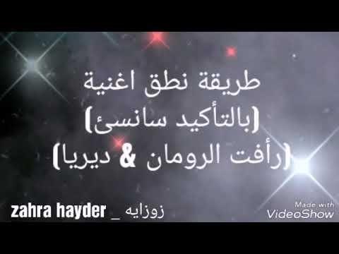 طريقة نطق اغنيه بالتأكيد سأنسئ رأفت الرومان ديريا Rafet El Roman Serya Unuturum Elbet Youtube Arabic Calligraphy Calligraphy Arabic