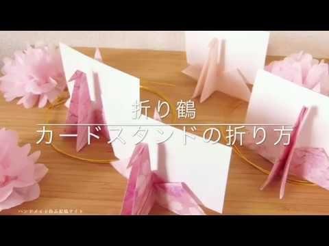 折り鶴のカードスタンドの折り方 Youtube 結婚式メッセージカード クラスの装飾 ウェディング 席札