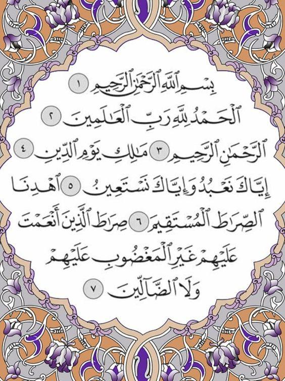 سورة الفاتحة Surah Fatiha Arabic Calligraphy Art Islamic Art Calligraphy