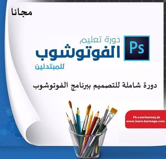 دورة كاملة لتعلم التصميم ببرنامج الفوتوشوب مجانا English Grammar Book Grammar Book Pdf Self Development Books