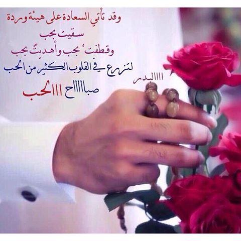 مسجات صباح الحب رسائل رومانسية غرامية 2017 رسائل و مسجات الوليد Engagement Arabic Words Engagement Rings