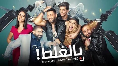 فيلم بالغلط لتحميل المجاني في الإمارات من هنا موقع لبيع الملابس الجاهزة نساء رجال وأطفال Movies Movie Posters Poster