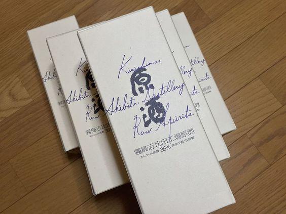 年末年始用 追加注文していた 「霧島原酒」四合瓶が届く  2015/12/14 Ooe-office,atelier