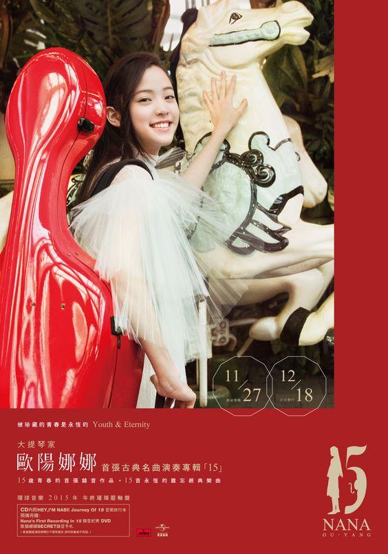 大提琴家 歐陽娜娜 首張古典名曲演奏專輯CD封面 (Taiwan 18th December 2015發行)