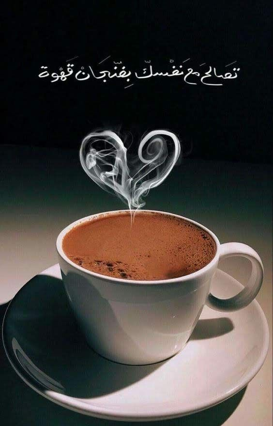 انت قهوتي و دواوين اشعاري نزار قباني My Coffee Coffee Lover Buy Coffee