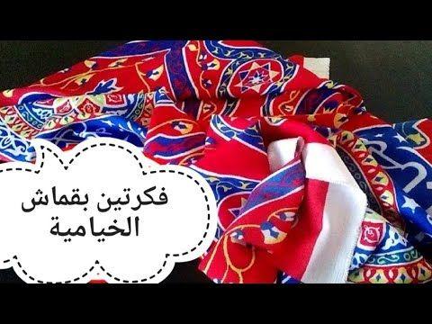 فكرتين2لعمل زينة للمنزل لرمضان من قماش الخيامية بابسط التكاليف مشروع مربح رمضان جانا Ramadan Decor Youtube 4th Of July Wreath Crafts 4th Of July