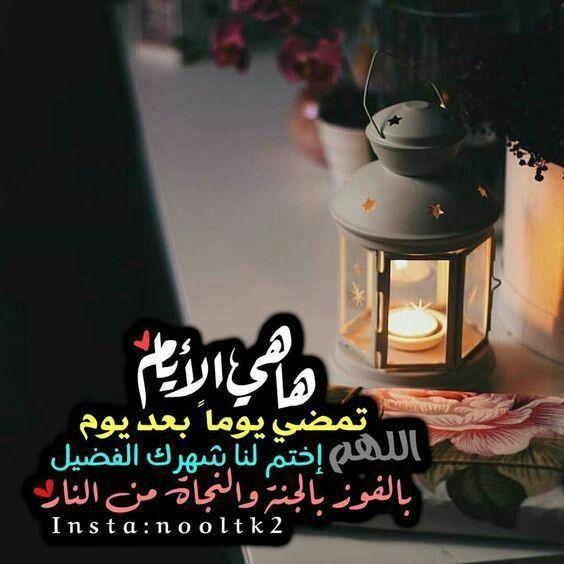 ماأجمل حظورك وما اسرع مرورك وما اعظم أجورك اللهم اجعلنا فيه من المقبولين اللهم امييييين Ramadan Kareem Ramadan Ramadan Decorations