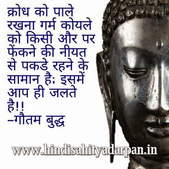 anger quote in hindi by gautam buddha daily quotes