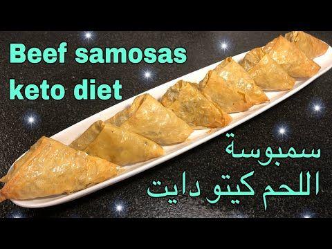 العجينة السحرية سمبوسة اللحم كيتو دايت Beef Samosas Keto Diet Youtube Keto Desert Recipes Keto Recipes Easy Keto Diet Food List