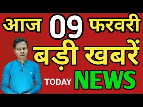 09 February 2020 आज द शभर क खबर Today Breaking
