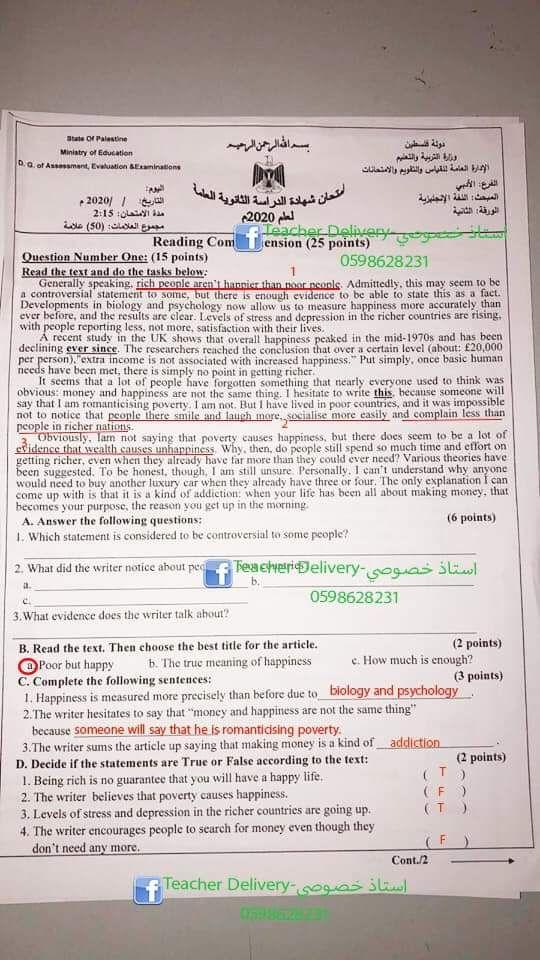 تم الإجابة عليه اختبار لغة انجليزية ورقة ثانية2020 Psychology Reading Education