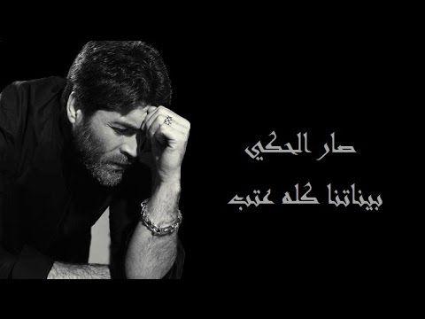 Wael Kfoury Sar El Haki Lyrics Hd وائل كفوري صار الحكي مع الكلمات Youtube Songs Fictional Characters Music