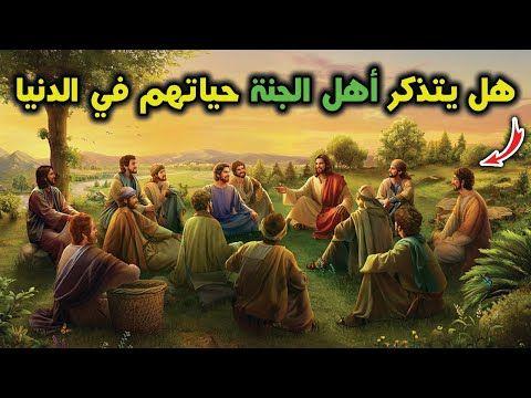 هل يتذكر أهل الجنة حياتهم السابقة على الأرض وماذا يتمنون من الله قصة مؤثرة جدا Youtube Islam Beliefs Movie Posters Sayings