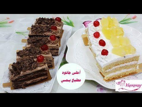 لاول مرة وحصريا طريقة عمل الجاتوه بطريقة محلات الحلوانى بشكل احترافى 100 Youtube Tart Recipes Food Arabic Sweets