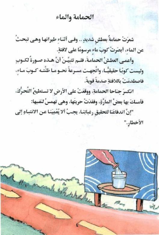 التبصر أثناء الأخطار Learning Arabic Learn Arabic Online Arabic Language
