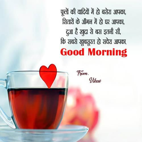 Hindi Quotes Good Morning Card With Name With Images Good