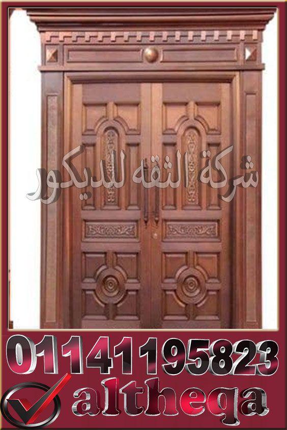 ابواب فلل خشب خارجية Wooden Front Door Design Front Door Design Door Design