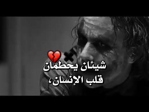 حالات واتس اب أقوال و حكم الجوكرstatut Whatsapp Joker 2019 Youtube Jokes Quotes Joker Quotes Arabic Love Quotes
