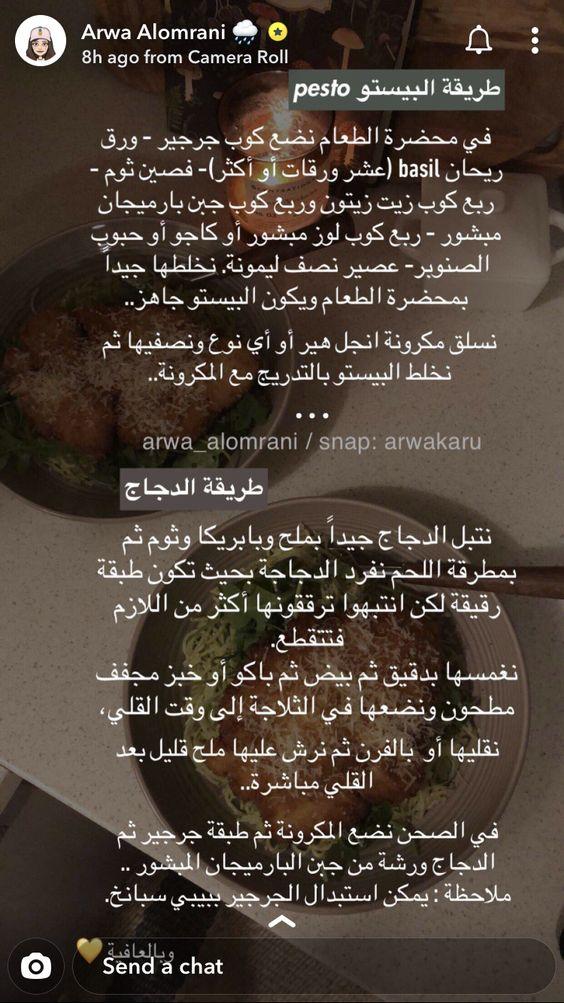 Pin By Haya Alhabbal On Food Food Pesto Basil