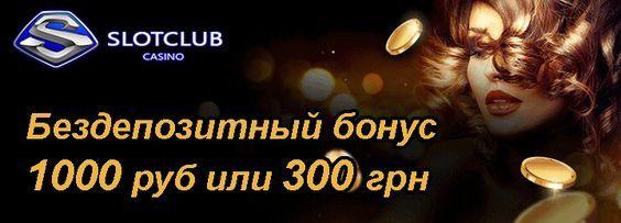 Слот клуб казино бонус ограбление казино спб