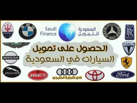 الحصول على تمويل شخصي للسيارات الإجارة في السعودية من الشركة السعودية Electronics