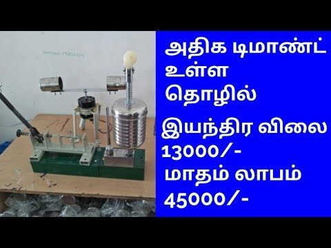 Business Ideas In Tamil Business Ideas Tamil Small Businesses