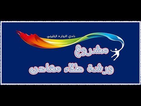 مشروع صغير ناجح مشروع ورشة طلاء معادن في السعودية Arabic Calligraphy Calligraphy