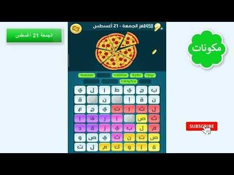 حل لغز الجمعة 21 اغسطس لغز البيتزا كلمات كراش اللغز اليومى Periodic Table