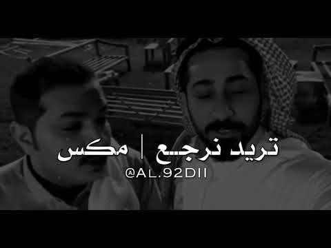 مكس سعيد بن مانع فهد الشهراني تريد نرجع Hd Youtube Fictional Characters Character