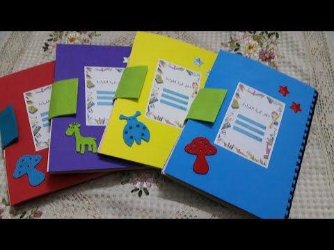دفتر ثمرة القراءة بأفكار جديدة Youtube Sachet Bags Sachet School