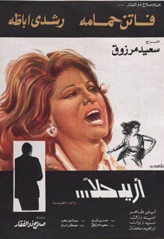 Pin By غاوي سينما On الفن السابع Old Film Posters Egyptian Movies Egypt Movie