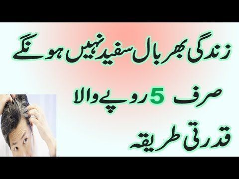 Beauty Tips In Urdu How To Turn White Hair Into Black Naturally With Patato In Urdu Hindi Youtube Beautyti Beauty Tips In Urdu Eyeshadow Tips Skin Care Tips